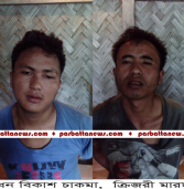 Two tribal terrorists held red-handed  at Bhaibonchara in Khagrachari