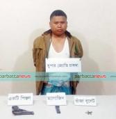 Laxmichhari Chairman held with gun
